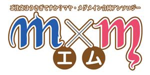 マヤ・メグメイン合同誌『MXM』リンクバナー